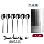 德國 WMF 不鏽鋼 湯匙&筷子(黑色) 餐具組 12件組 #1294026200