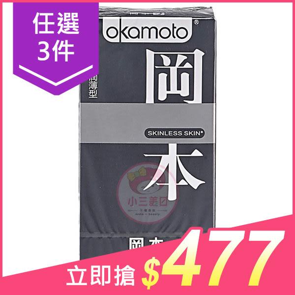 【任選3件$477】日本 okamoto 岡本 衛生套(10入)混合潤薄型【小三美日】保險套