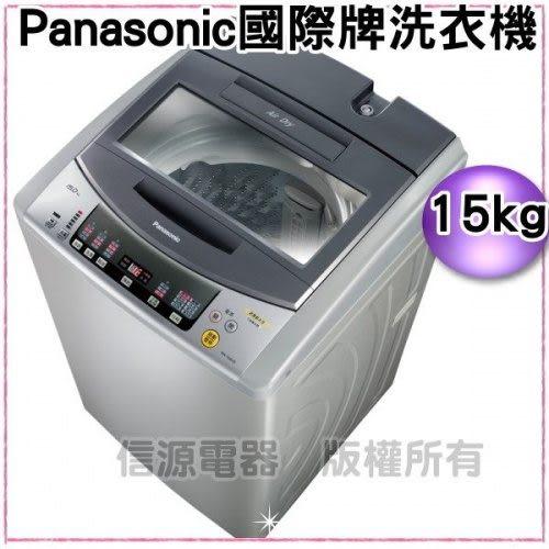 【信源】全新~15公斤【Panasonic國際牌超強淨洗衣機】--不鏽鋼外殼《NA-168VBS》*線上刷卡*