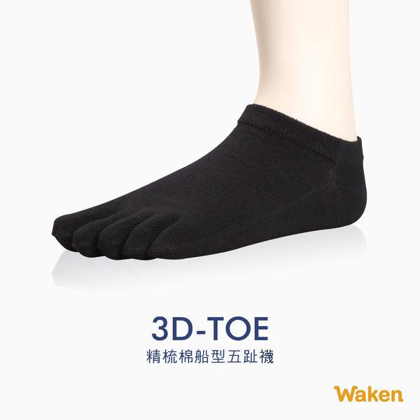Waken  精梳棉立體後跟船型五趾襪 / 黑 / 女款