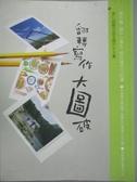 【書寶二手書T3/國中小參考書_ZAM】翻轉寫作大圖破_聯合報編輯部