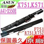 ASUS  A41-X550E 電池(原廠)-華碩 K751LA電池,K751LB,K751LD,K751SA電池,K751LJ,K751LK,K751LN,K751MA