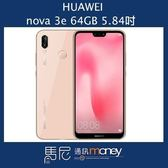 (3期0利率+贈氣墊空壓殼)華為 HUAWEI nova 3e/5.84吋/臉部解鎖/64GB/AI智慧應用/後置雙鏡頭【馬尼通訊】