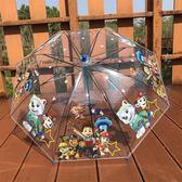 新款透明兒童雨傘幼兒園卡通汪汪隊自動公主長柄傘男女孩小學生傘
