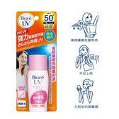 【Biore蜜妮】高防曬明亮隔離乳液SPF50+/ PA+++ (30ml x3入)