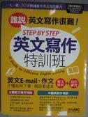 【書寶二手書T1/語言學習_XBF】STEP BY STEP-英文寫作特訓班_LiveABC編輯群_附光碟