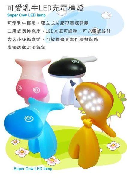 [AWANA]LED乳牛造型USB充電檯燈 (白)