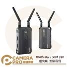 ◎相機專家◎ MOMA 小瑪 Mars 300+ PRO 增強版 無線圖傳 SDI+HDMI 猛瑪 同Hollyland
