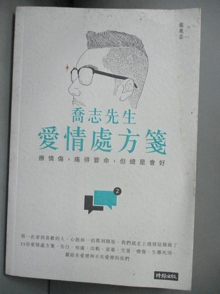 【書寶二手書T3/兩性關係_FP7】喬志先生愛情處方箋-療情傷,痛得要命,但總是會好_張兆志