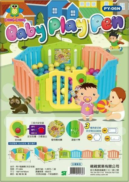 *粉粉寶貝玩具*親親彩色繽紛歡樂圍欄~多功能組合式遊戲安全圍欄~10片裝~拉扣鎖+積木門~台灣製