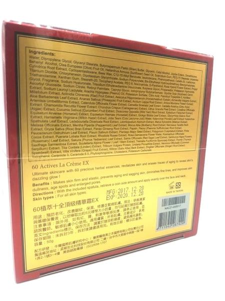 京城之霜牛爾 60植萃十全頂級精華霜EX 50g