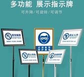 立牌 A3/A4 不鏽鋼 指示牌 廣告牌 水牌 展示架 展示牌 宣傳牌伸縮立牌 韓菲兒