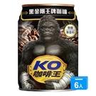 KO咖啡王黑咖啡240ML x 6【愛買】