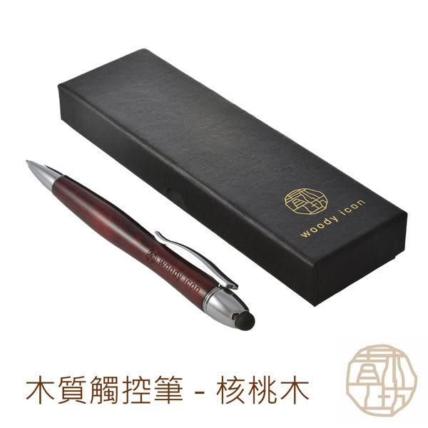 【青木工坊】游思木質兩用觸控筆-核桃木