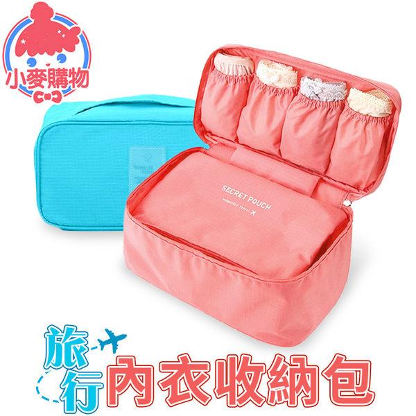 ✿現貨 快速出貨✿【小麥購物】內衣收納包【Y131】  旅行收納包 收納包