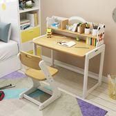兒童學習桌實木簡易寫字桌椅套裝組裝小學生家用書桌可升降寫字臺QM 橙子精品