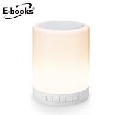 【E-books】D14 藍牙LED觸控式夜燈喇叭