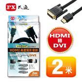 ★PX大通★HDMI轉DVI線2米 HDMI-2MMD