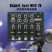 【有購豐】Maker hart Just MIC IV - 迷你麥克風混音器