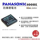 ROWA 樂華 FOR Panasonic 國際牌 CGA-S008E/BCE10 S008 電池 原廠充電器可用 全新 保固一年 FX55 FX520