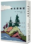 哈克歷險記(美國文學之父馬克‧吐溫跨越三個世紀經典雙書之二)【城邦讀書花園】