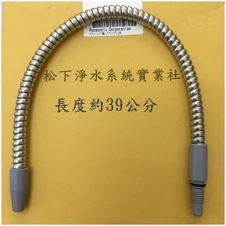Panasonic國際牌電解水機  電解水機出水蛇管/離子蛇管/國際牌出水管/水龍頭/電解水出水管