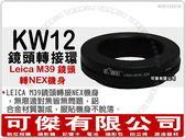 KW12 鏡頭轉接環【Leica M39 鏡頭 轉 NEX 機身】