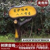 小草音響 提示樹牌音箱 可定制室外綠化防水草坪廣告標語警示牌 新品全館85折 YTL