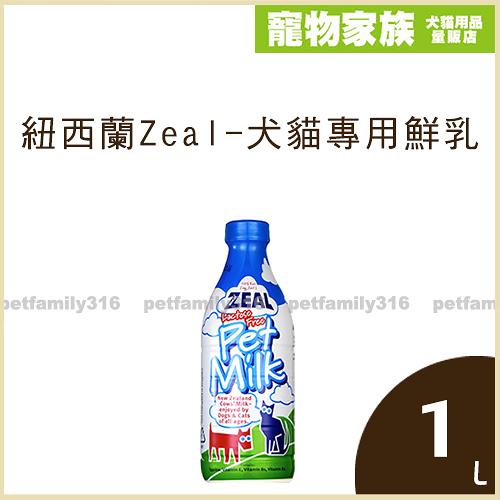 寵物家族-【ZEAL真致】紐西蘭犬貓專用鮮乳 (不含乳糖)1000ml