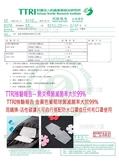 【雨晴牌-奈米活性碳濾片】功能請見TTRI檢驗報告可搭配布口罩升級口罩 買10片送抛棄式口罩*5片