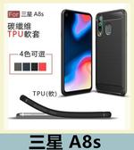 Samsung 三星 A8s 碳纖紋軟殼 拉絲紋 全包 防摔 防滑 手機殼 矽膠套 保護套 手機套 軟殼