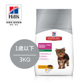 Hill's希爾思【任2件75折】幼犬 1歲以下 小型及迷你犬 (雞肉+大麥) 3KG