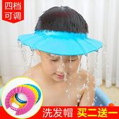 洗頭帽 小孩嬰兒寶寶洗頭帽神器可調節防水兒童浴帽護耳洗澡帽洗發帽幼兒 購物節必選