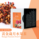 【德國農莊 B&G Tea Bar】 黃金歲月水果茶茶包盒10入 (4.5g*10包)