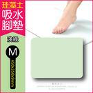 【生活良品】頂級珪藻土速乾超吸水地墊 M...
