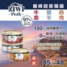 【毛麻吉寵物舖】ZIWI巔峰 超能貓主食罐 三口味混搭 85克 48件組
