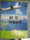 【書寶二手書T7/大學商學_EDQ】航空財務管理_黃中堅