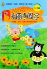 【上人文化】看圖學國字 (5-8歲)