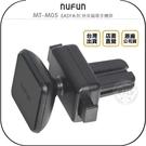《飛翔無線3C》NUFUN MT-M05 EASY系列 快夾磁吸手機架◉公司貨◉車用手機架◉出風冷氣孔座