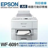 EPSON WorkForce Pro WF-6091 高速商用噴墨印表機 /適用 NO.752/T752150/ T752250/T752350/T752450