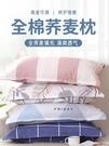 帶枕套全蕎麥皮枕頭單人枕芯護頸椎枕助睡眠...