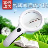 高倍手持帶燈10倍20倍老人閱讀光學高清維修放大鏡 LY2066『愛尚生活館』