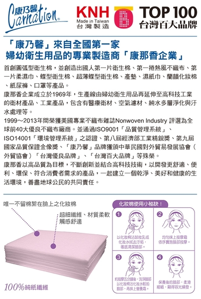 蘭韻化妝棉150片2盒