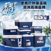保溫箱保冷箱esky戶外外賣冰塊便攜式車載家用商用冰桶保冷保鮮箱 傑克型男館