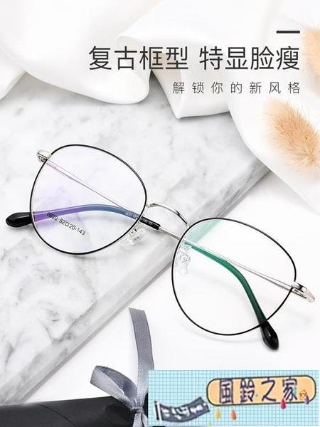 眼鏡框 韓版潮復古防防輻射眼鏡女眼鏡框男網紅款電腦護眼平光鏡 【海闊天空】