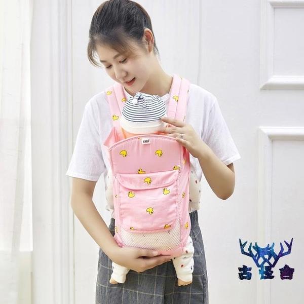 嬰兒背帶多功能前抱式前后兩用透氣網寶寶外出簡易【古怪舍】