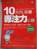 【書寶二手書T2/親子_C6I】10天內培養專注力小孩_傑佛瑞.伯
