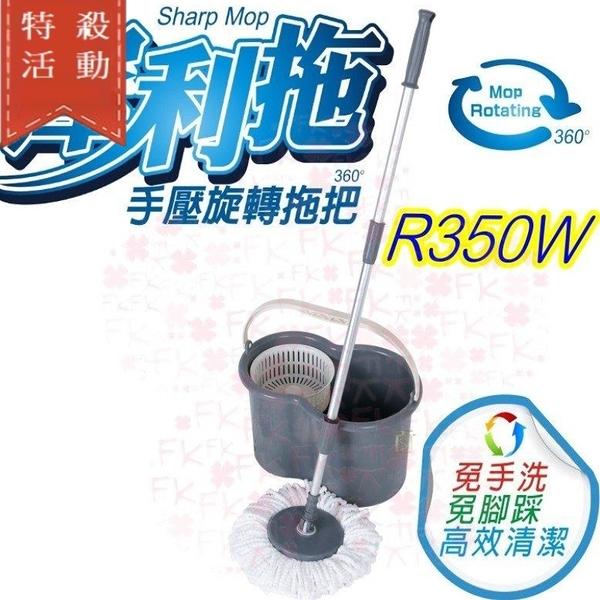 【尋寶趣】犀利拖 手壓式旋轉拖把 免手洗 免腳踩 一大脫水桶 含一大桶+1拖把桿+1布盤  R350W