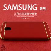 三段式 硬殼 三星 A7 2017 J7 2016 J2 Prime J3 Pro S8 Plus + Note 5 8 S7 edge 手機殼 磨砂 超薄 簡約質感 保護殼