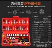 汽修工具套裝套筒棘輪扳手修車維修汽車多功能套筒套管組合工具箱 【全館免運】YJT